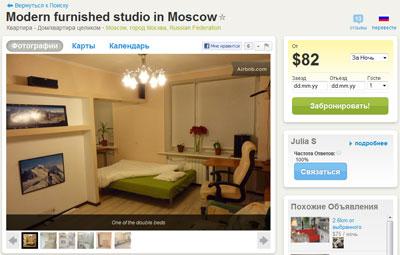 Квартира-студия в Москве, сдаваемая через airbnb.com