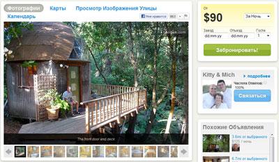 Избушка в калифорнийской глуши, на airbnb.com