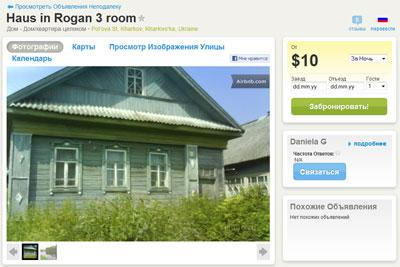 Дом в деревне, сдаваемый на airbnb.com