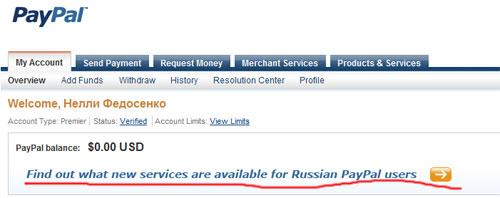 Нововведения PayPal для российских пользователей