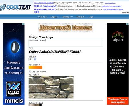 Как создать логотип на CoolText.com