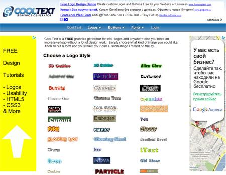 CoolText.com - бесплатный конструктор кнопок и логотипов