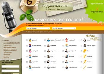 Сайт Радиоголос