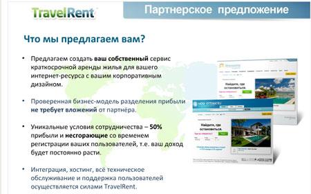 Партнерская программа travelrent.com