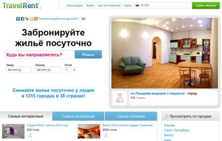 Новый сервис онлайн аренды жилья travelrent.com