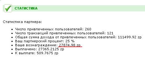 Как я случайно заработала 27875 рублей в z-payment