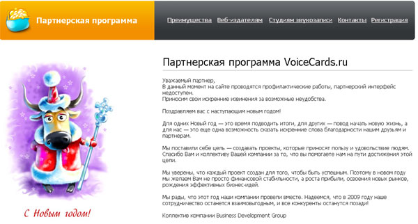 Voicecards.ru подложила свинью партнерам