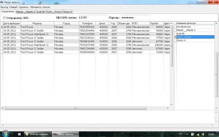 Скриншот программы Автоснайпер