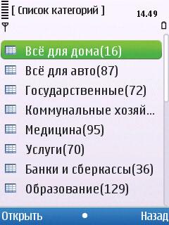 Городской справочник на мобильном телефоне