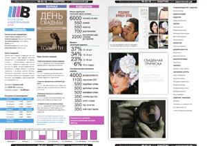Медиа-кит электронного свадебного журнала