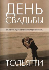 Летний номер электронного свадебного журнала