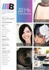 Электронный свадебный журнал