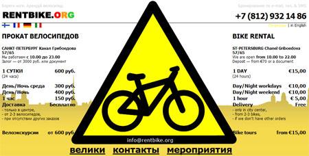 Прокат велосипедов иностранным туристам