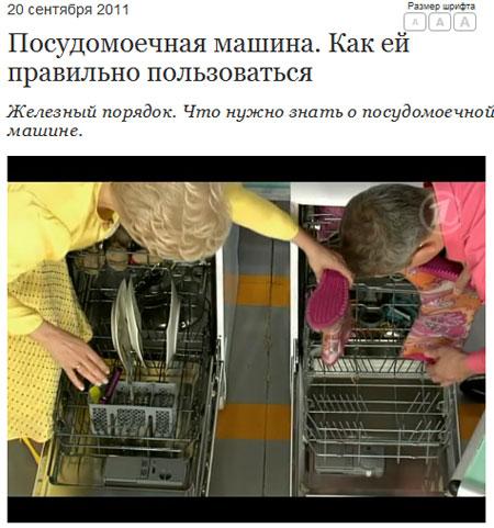 Елена Малышева учит нас мыть в посудомоечной машине грязные сапоги