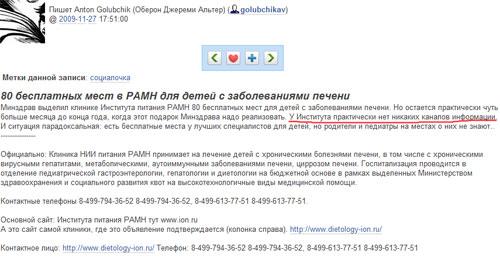 Институт питания РАМН не знает, как найти больных в России