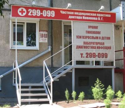 Частная медицинская клиника в Магнитогорске