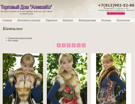 Интернет-магазин элитных меховых жилетов