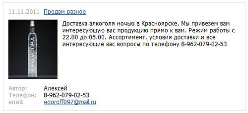 Объявление о доставке алкоголя ночью в Красноярске