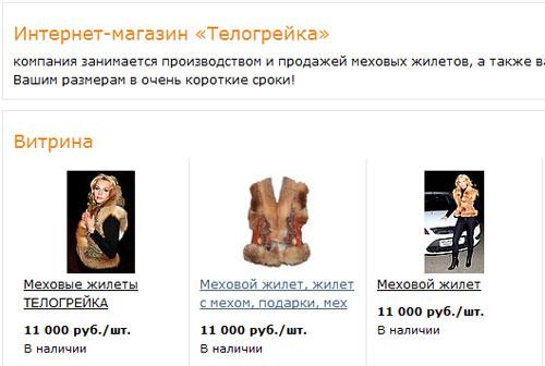 Меховые жилеты по 11000 рублей
