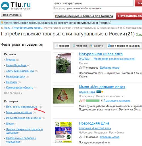 Сайт российских поставщиков