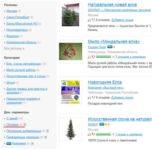 Поставщики елок натуральных