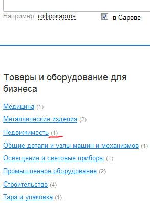 Предприятия Сарова на tiu.ru