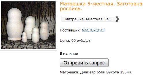 российская заготовка матрешки