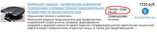 Российское ортопедическое сиденье на ОЗОНе