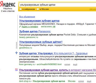 Ультразвуковые зубные щетки в Рунете