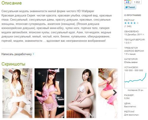 Набор сексуальных фотографий - популярное приложение