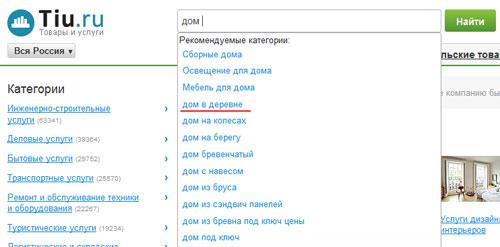 Поисковые запросы со словом дом на tiu.ru