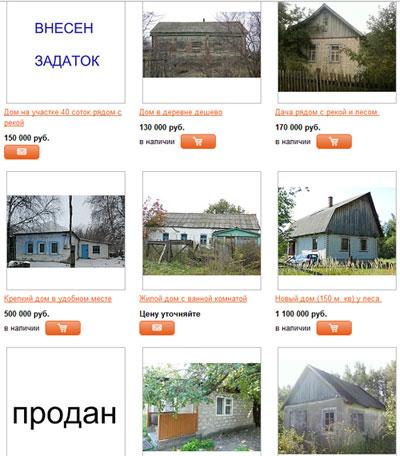 Половина домов агентства недвижимости уже проданы