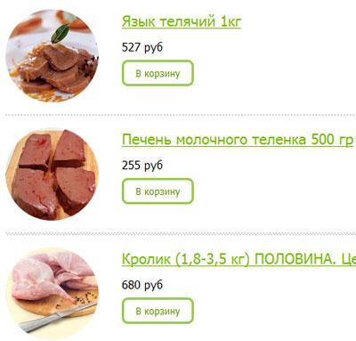 Натуральные деревенские продукты