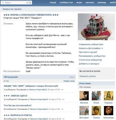 Группа ВКонтакте Куклы и кукольная миниатюра
