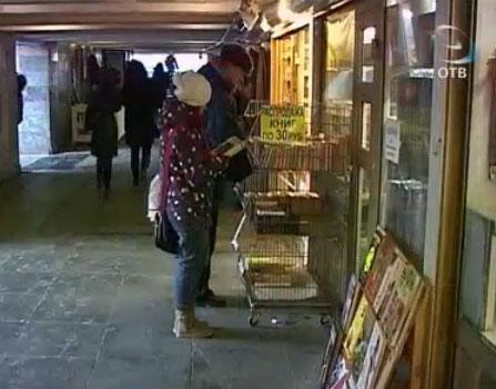 Продажа книг в подземном переходе