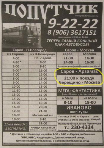 Реклама компании Попутчик