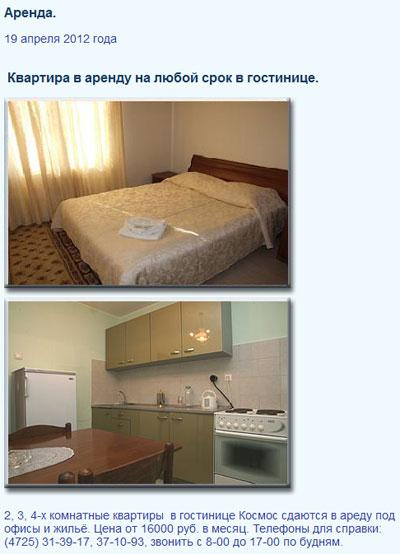 Гостиница сдает номера под постоянное жилье