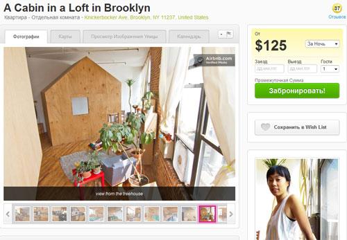Фанерный гостевой домик вполне успешно сдается на airbnb.com