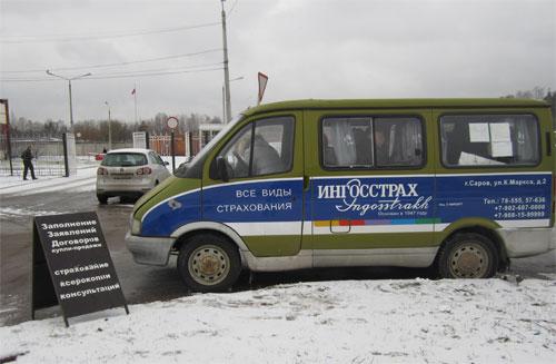 Российский офис на колесах и его услуги