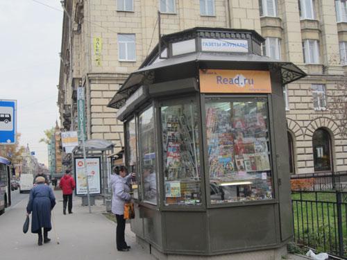 Точка самовывоза в Санкт-Петербурге от Read.ru