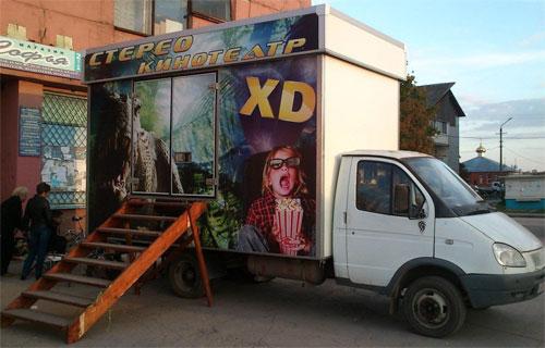 Передвижной 5D кинотеатр