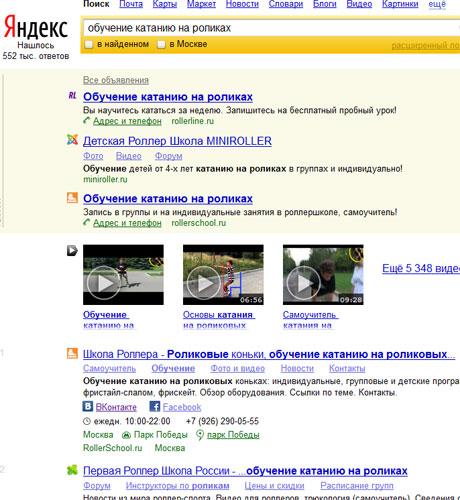 Обучение катанию на роликах в Яндексе
