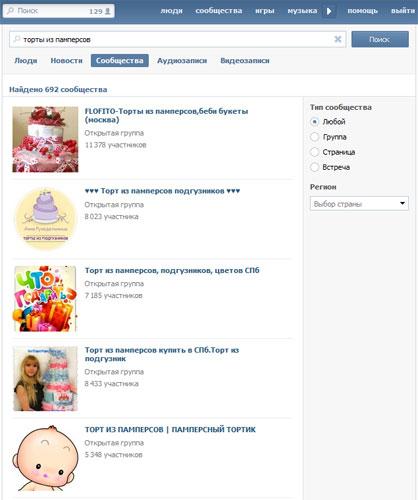 Группы ВКонтакте, продающие торты из памперсов