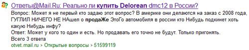 Делориан