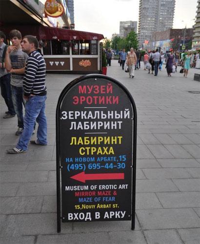 Лабиринт Страха в Москве на Новом Арбате