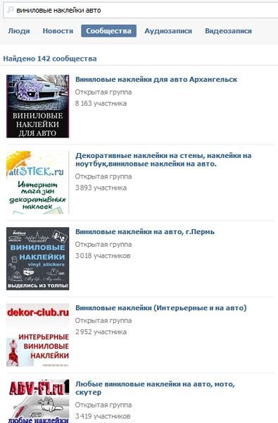 Виниловые наклейки на авто - группы ВКонтакте