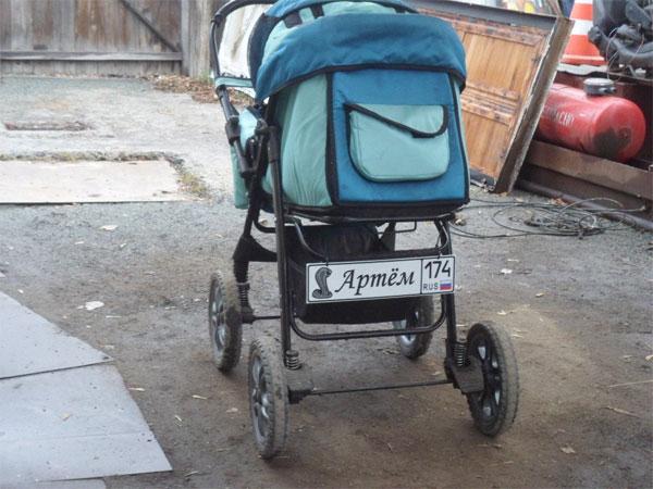 Именные автономера для колясок и велосипедов