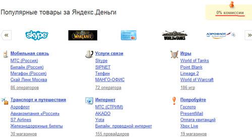 Масса платежей за Яндекс.Деньги
