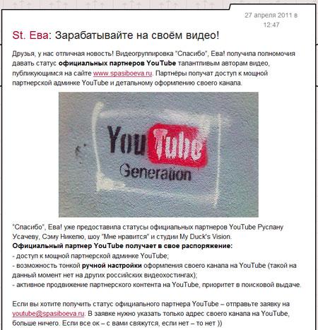 Как стать партнером YouTube