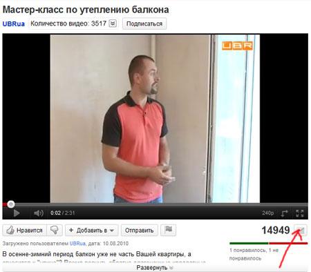 Видеоролик Мастер-класс по утеплению балкона